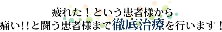 神田の地で治療家人生の集大成として 山根さとる骨格LABOを開院します!