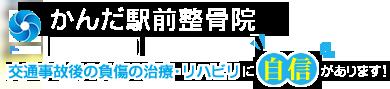 かんだ駅前整骨院 千代田区【神田駅北口】鍼灸/接骨/マッサージ