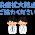 message_kansensyou_doctor